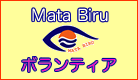 Logo_matabiru_volunteer